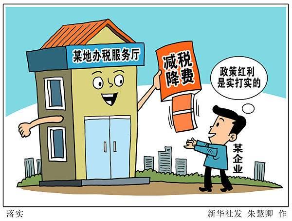 """@从辽宁等地办税看减负:""""把红包落到每个企业身上"""""""